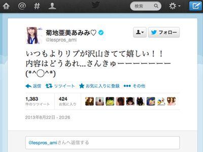 見事な対応が称賛されている菊地亜美のツイッターアカウント