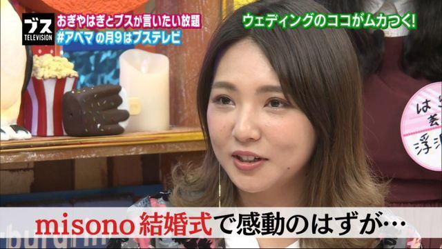 野呂佳代、misonoの結婚式は「どうしても祝いきれない」自分の世界に ...