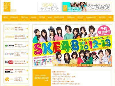 間野春香と山田恵里伽が卒業するSKE48オフィシャルサイト