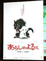 ポスターを携帯でカシャ!公式サイトへGO!東宝が打ち出す目指せ、第2の宮崎アニメ