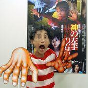 グワシ!! 楳図かずおが恐怖の太鼓判!