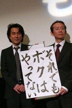 11年ぶりの周防監督、役所広司のオヤジギャグにドキッ!