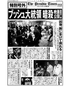 """""""ブッシュ暗殺!""""号外配られ有楽町が騒然!?"""