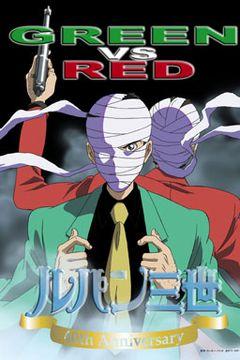 「ルパン三世」が再びスクリーンで!東京を舞台にグリーンとレッドが対決!