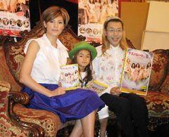 梅宮アンナ、がけっぷちはもう経験済み!假屋崎省吾のセレブ豪邸に6歳の娘と登場!