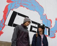 鈴木京香、小日向にラブコール送られるもそ知らぬふり?「重力ピエロ」撮影現場