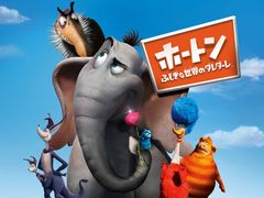 世界的な児童文学「ぞうのホートン ひとだすけ」は日本とアメリカを表す?