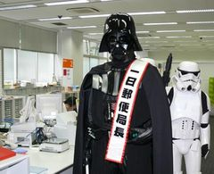 ダース・ベイダーが30年目の日本侵略開始! まずは1日郵便局長に!!