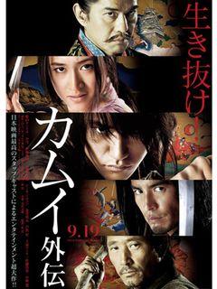 映画「カムイ外伝」ポスターが解禁!松ケンほかメインキャラが一挙勢ぞろい!