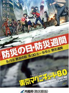 「東京マグニチュード8.0」内閣府とタイアップ!リアルな地震に備える