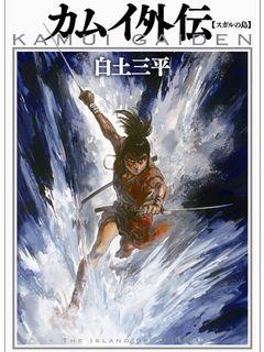 白土三平が「カムイ外伝」映画公開を期に新エピソードを発表! 9年ぶりの「カムイ伝」シリーズ