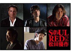 松田優作、最初で最後のドキュメンタリーに浅野忠信や仲村トオルが出演