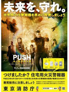 東京消防庁とダコタ・ファニング最新映画がビックリコラボ!火災警報器持っちゃってる?