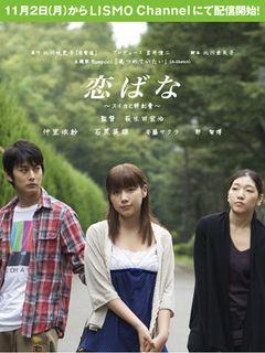 岩井俊二が北川悦吏子原案の携帯ドラマをプロデュース!映画化も!