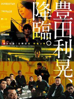 事件から4年、世間は才能を見捨てない!一度映画界から消え去った豊田監督完全復活!
