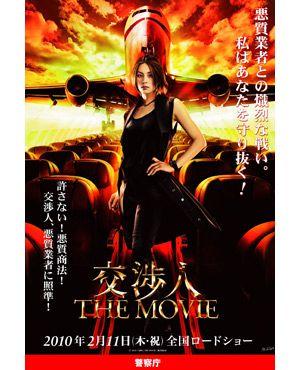 米倉涼子が警察庁とコラボ!悪質商法被害防止ポスターで「あなたを守り抜く!」宣言