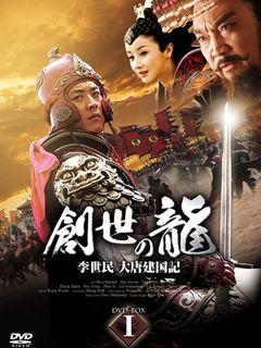 中国のテレビドラマの制作費は国家持ち 映画をはるかにしのぐ壮大さのワケ!