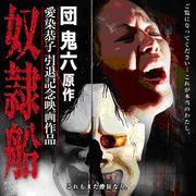 伝説の本番女優・愛染恭子、成人映画は引退!究極エロス姿は『奴隷船』で見納め