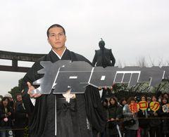 市原隼人、大阪城に登場しファン殺到でイベントが一時中断に!袴姿でヒット祈願!