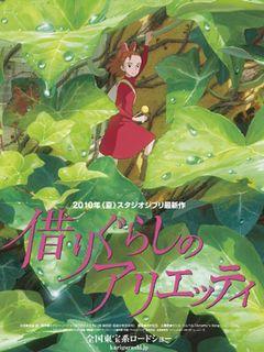 宮崎駿監督がジブリ新作『借りぐらしのアリエッティ』の制作報告!ぼやきも絶好調!