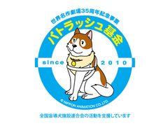 名犬パトラッシュが盲導犬普及活動のシンボルに!「世界名作劇場」と盲導犬協会がタッグ