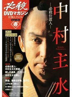 藤田まことさん追悼「必殺」DVDマガジンが総合TOP30入りのヒット
