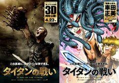 「聖闘士星矢」車田正美と『タイタンの戦い』コラボポスターのビジュアルついに解禁!