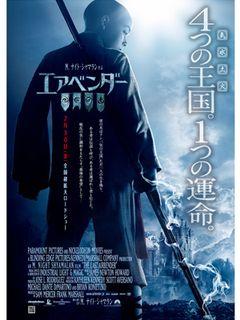 『アバター』に宣戦布告!?宮崎アニメにインスピレーションを受けたシャマラン監督最新作!