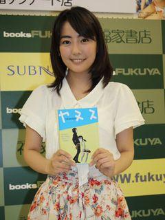 アイフルのCMの美女うえむらちか、小説を出版!映像化して共演するなら「豊川悦司さんと」