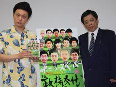鳩山総理がジャッキー・チェンに変身してあのパクリ曲を熱唱!?風刺コント集団ザ・ニュースペーパーがDVD大ヒットで爆笑緊急会見!