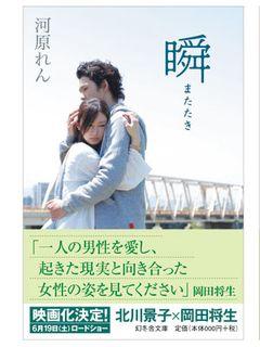 北川景子、岡田将生効果?無名新人作家「瞬 またたき」の文庫本が3週間で異例の16万部の売り上げ