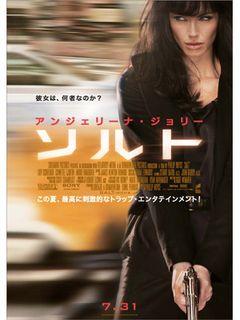 アンジェリーナ・ジョリーの来日が決定!役のために体を絞った、男顔負けのアクション映画『ソルト』