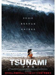 初公開!アジア映画CG映像最高峰!高さ100mメガ津波映画『TSUNAMI』公開決定