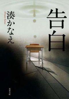 映画『告白』の原作文庫本が5週連続で週間10万部突破!「容疑者Xの献身」を抜く大ヒット!