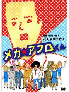 漫画家・花くまゆうさく、自作の脚本・監督を務め初アニメ化! 「メカ☆アフロくん」発売決定!