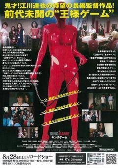 破れて肌も露出!芦名星か木村佳乃か?赤いピチピチボンデージ姿でSMシーンに挑戦するのは?