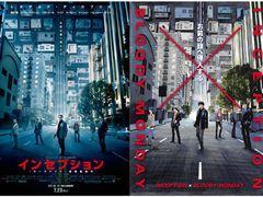 『インセプション』、日本の人気漫画「BLOODY MONDAY」とコラボレーション!
