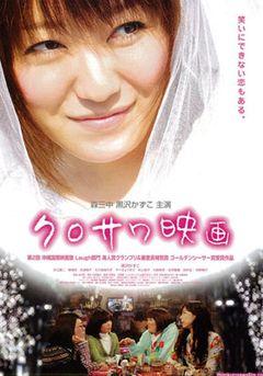 『クロサワ映画』の黒沢かずこはかわいい乙女!キスシーンを何度もやり直したのはわざと?