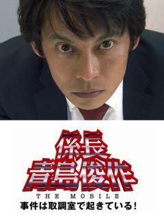 『踊る3』の前日譚「係長 青島俊作」が劇場公開に!異例!ドコモ動画から劇場映画に