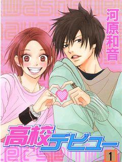 「高校デビュー」が実写で映画化決定!「先生!」の作者の人気コミックス