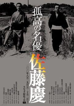 故佐藤慶さんの19作品一挙上映!通り魔から厳格な旧式家庭の長まで演技の幅の広さに驚き