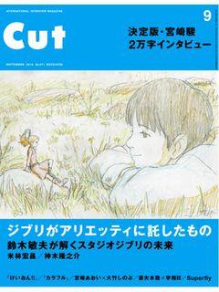 アメリカで『紅の豚』続編を企画中とニュースに!宮崎駿、2万字にもおよぶインタビューを誤訳?