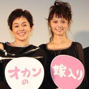 宮崎あおいと大竹しのぶ、母娘を演じて第15回釜山国際映画祭に正式出品が決定!