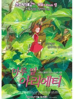 『借りぐらしのアリエッティ』、韓国版タイトルは『床下のアリエッティ 世界で一番小さな10センチの女の子の冒険』!?韓国版ポスター解禁