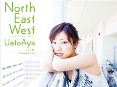 上戸彩、原点回帰そして…!25歳&女優10周年の節目で素顔に迫る写真集発売!
