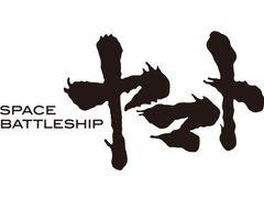 実写版『宇宙戦艦ヤマト』、木村拓哉がオフィシャルサイトに登場!予告編もアップされ、その世界観が明らかに!