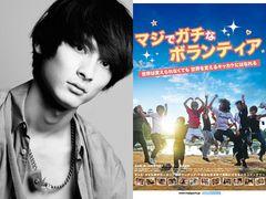 高良健吾、ドキュメンタリー映画で初ナレーション決定!今年だけで劇場公開9作品にかかわる超売れっ子ぶり!