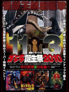 ゴジラの誕生日11月3日に「ゴジラ誕生祭2010」が開催!