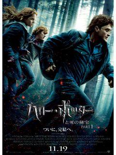 3D公開を断念した『ハリー・ポッター』最終章前編、ハリー&ロン&ハーマイオニーが疾走する新ポスター解禁!