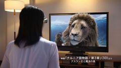 『ナルニア国物語』のアスラン王がテレビから飛び出す!超ド迫力CMが世界初解禁決定!